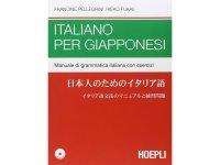 日本人のためのイタリア語 イタリア出版テキスト 【A2】【B1】【B2】
