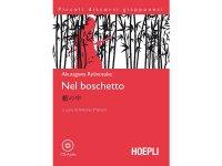 イタリア語で読む、オーディオブック 芥川龍之介の「藪の中」CD付き 【B2】