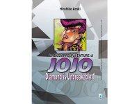イタリア語で読む、荒木飛呂彦の「ジョジョの奇妙な冒険 ダイヤモンドは砕けない」1巻 【B1】