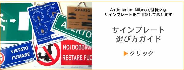 Antiquarium Milanoでは様々なサインプレートをご用意しております