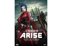 イタリア語で観る、士郎正宗の「攻殻機動隊 ARISE」DVD 【B2】【C1】