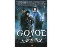 イタリア語で観る、石井岳龍の「五条霊戦記 GOJOE」DVD 【B1】【B2】