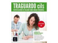 イタリア語 CILS対策練習問題集 B2 オーディオ付属 - Traguardo CILS DUE – B2 【B2】