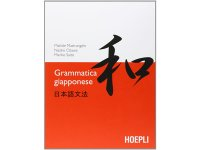 イタリア語で学ぶ日本語 文法 【A2】【B1】【B2】【C1】【C2】