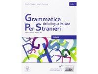 イタリア語文法を学ぼう Grammatica della lingua italiana per stranieri: 1 【A1】【A2】