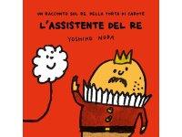 イタリア語で読む、のだよしこ(Yocci)の「L'assistente del Re」【A2】【B1】【B2】
