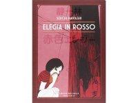 イタリア語で読む、林静一の「赤色エレジー」【B1】