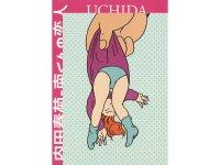 イタリア語で読む漫画、内田春菊の「南くんの恋人」【A2】