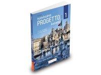 DVD付き教材 Nuovissimo Progetto Italiano 1 イタリア語  【A1】【A2】