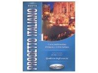 Progetto Italiano 1 問題集 イタリア語  【A1】【A2】