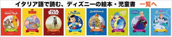 イタリア語で観るディズニーの絵本、児童書