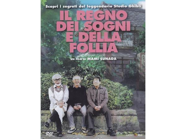 画像1: イタリア語で観る、宮崎駿の「夢と狂気の王国」DVD 【B1】