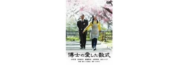 画像1: 日本語&英語で観る、 小川洋子の「博士の愛した数式」 DVD