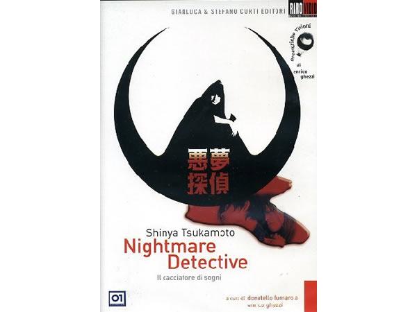 画像1: イタリア語で観る、塚本晋也の「悪夢探偵」 DVD 【B1】【B2】