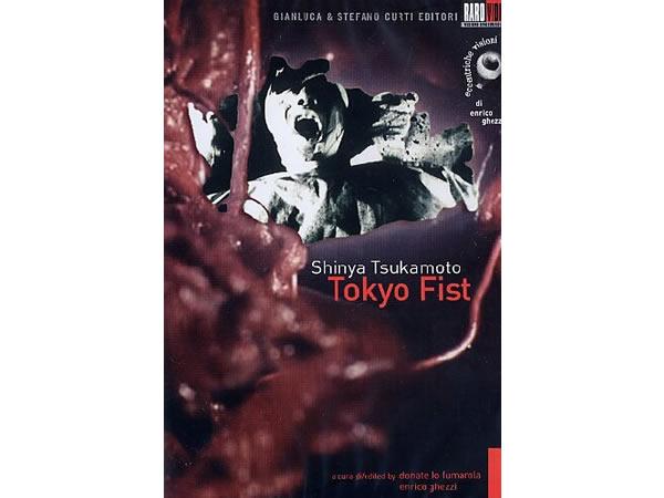 画像1: イタリア語で観る、塚本晋也の「東京フィスト」 DVD 【B1】【B2】