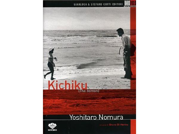 画像1: イタリア語で観る、野村芳太郎の「鬼畜」 DVD 【B1】【B2】