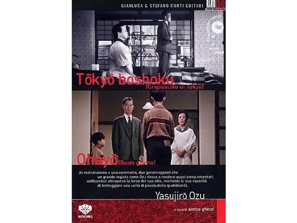 画像1: イタリア語で観る、小津安二郎の「東京暮色・お早よう」 DVD 【B1】【B2】
