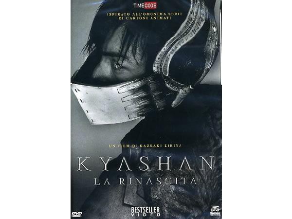 画像1: イタリア語で観る、紀里谷和明の「CASSHERN」DVD 【B1】【B2】