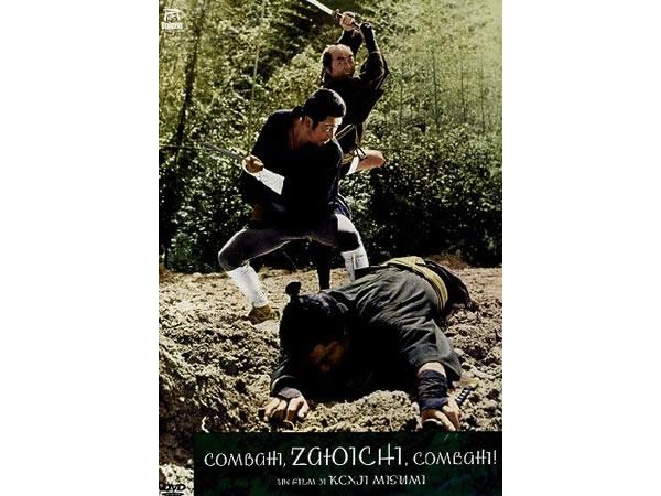 画像1: イタリア語で観る、 三隅研次の「座頭市物語」 DVD 【B1】【B2】