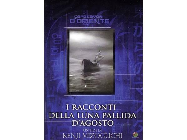 画像1: イタリア語で観る、溝口健二の「雨月物語」 DVD 【B1】【B2】