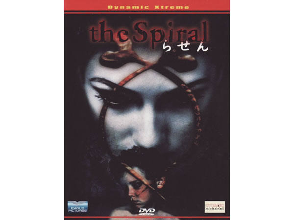 画像1: イタリア語で観る、鈴木光司の「らせん」 DVD 【B1】【B2】