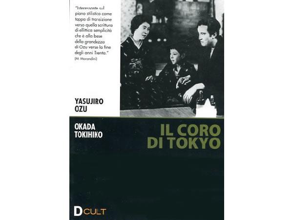 画像1: イタリア語で観る、小津安二郎の「東京の合唱」 DVD 【B1】【B2】