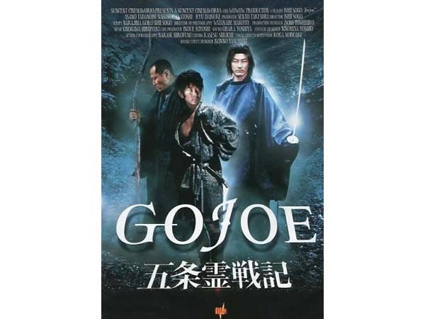 画像1: イタリア語で観る、石井岳龍の「五条霊戦記 GOJOE」DVD 【B1】【B2】