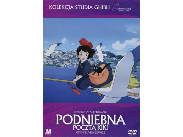 画像1: 日本語&ポーランド語で観る、宮崎駿の「魔女の宅急便」 DVD