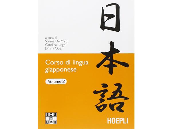 画像1: イタリア語で学ぶ日本語2 【A2】【B1】【B2】【C1】【C2】