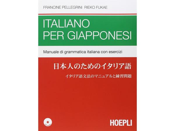 画像1: 日本人のためのイタリア語 イタリア出版テキスト 【A2】【B1】【B2】