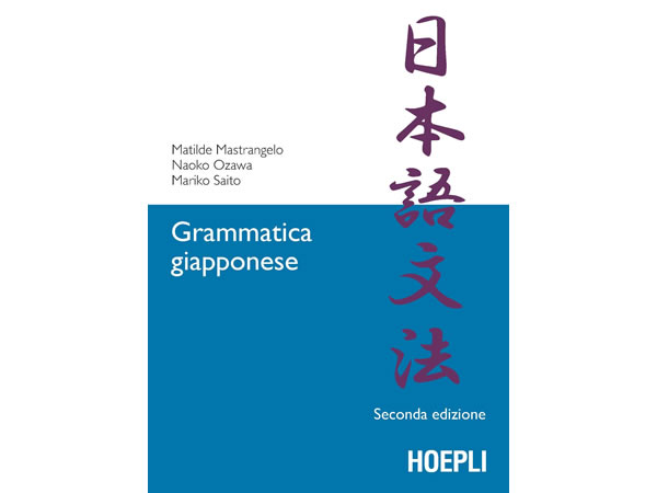 画像1: イタリア語で学ぶ日本語 文法 【A2】【B1】【B2】【C1】【C2】