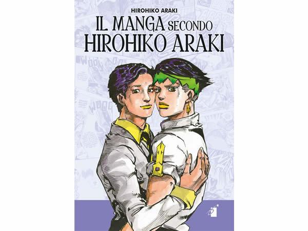 画像1: イタリア語で読む、「荒木飛呂彦の漫画術」【B1】