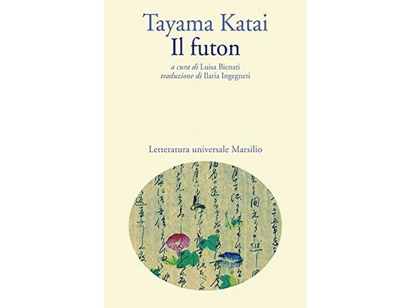 画像1: イタリア語で読む、田山花袋の「蒲団」 【C1】