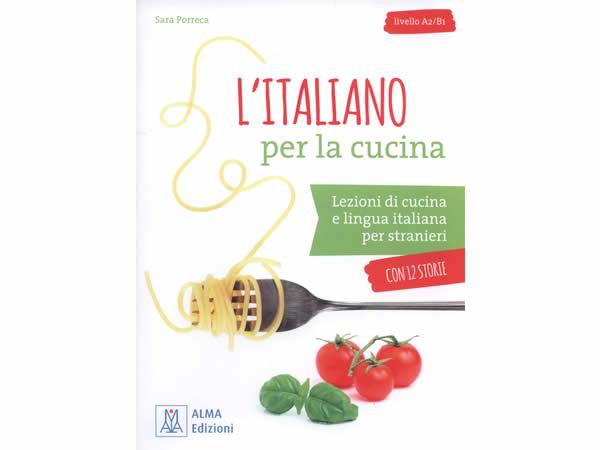 画像1: イタリア語 イタリア料理を通してイタリア語を学ぶ練習問題集 L'italiano per la cucina. Lezioni di cucina e lingua italiana per stranieri 【A2】【B1】