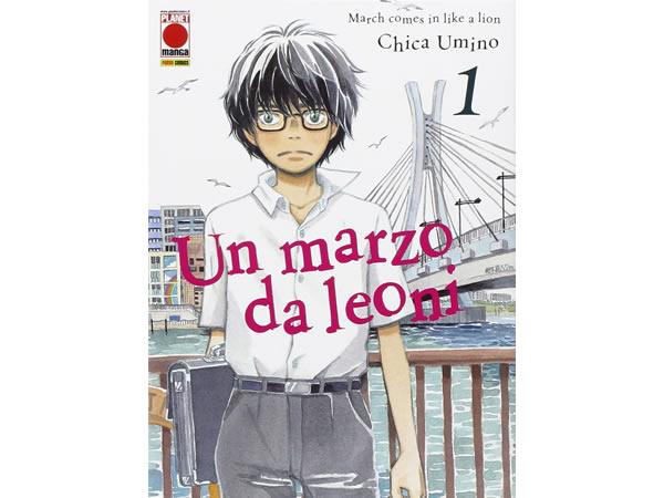 画像1: イタリア語で読む、羽海野チカの「3月のライオン」1巻-12巻 【B1】
