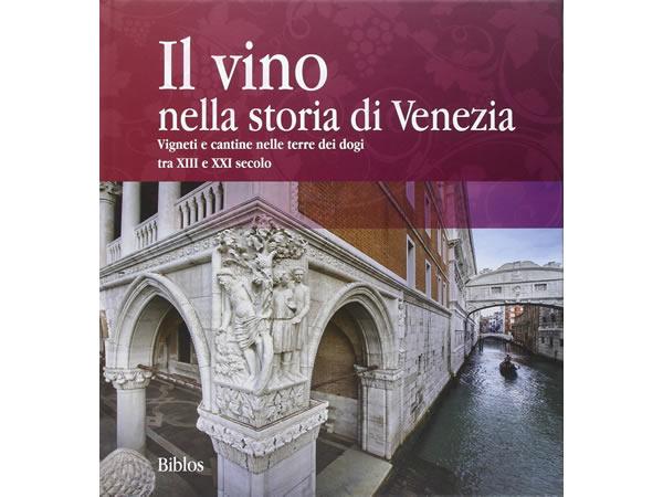 画像1: イタリア語で知る、ヴェネツィアの歴史の中のワイン 18世紀と21世紀のブドウ栽培、貯蔵【B2】【C1】