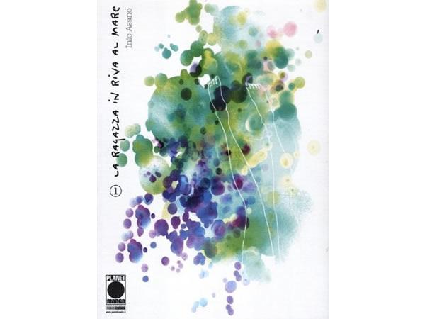 画像1: イタリア語で読む、浅野いにおの「うみべの女の子」1巻、2巻 【B1】