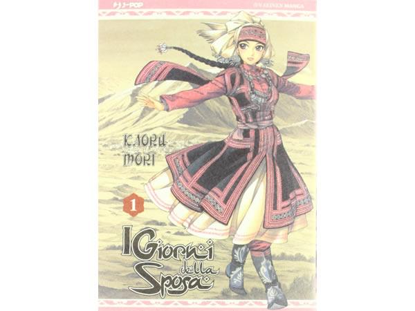 画像1: イタリア語で読む、森薫の「乙嫁語り」1巻-10巻 【B1】