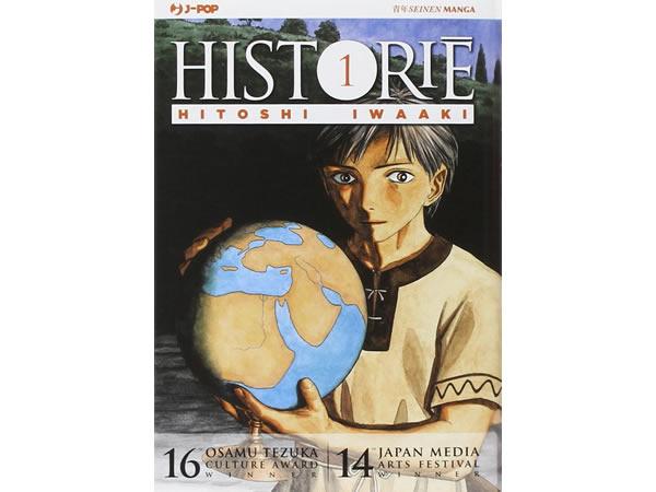 画像1: イタリア語で読む、岩明均の「ヒストリエ」1巻-9巻 【B1】