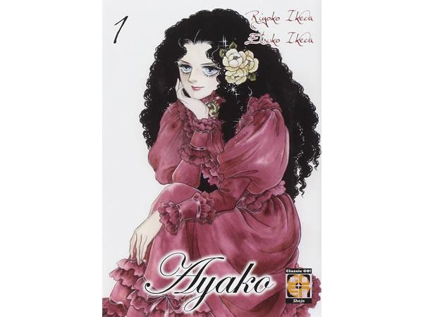 画像1: イタリア語で読む、池田理代子の「妖子」1巻-2巻 【B2】
