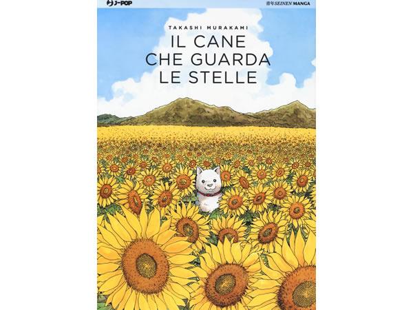 画像1: イタリア語で読む、村上たかしの「星守る犬」 【B1】