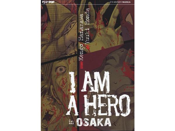 画像1: イタリア語で読む、花沢健吾の「アイアムアヒーロー in OSAKA」【B1】