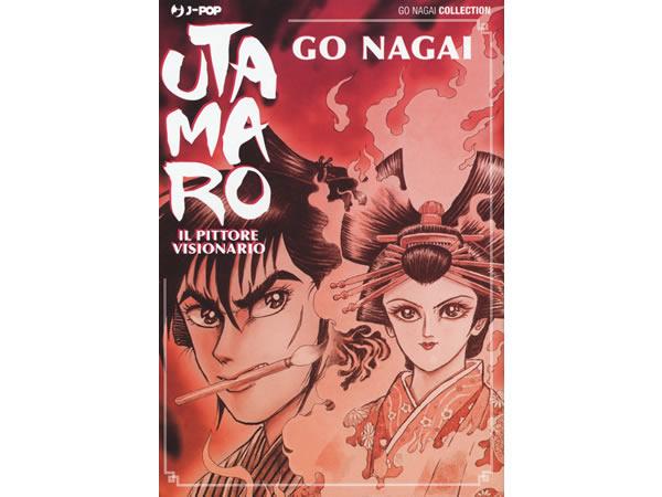 画像1: イタリア語で読む、石ノ森章太郎の「夢幻ウタマロ」【B1】