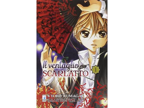 画像1: イタリア語で読む、くまがい杏子の「あやかし緋扇」1巻-12巻 【B1】