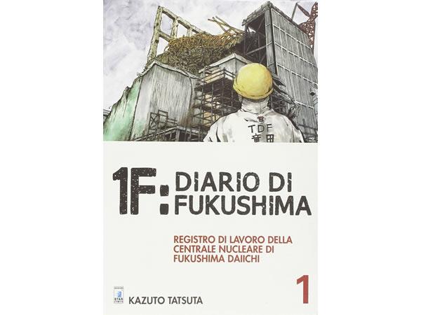 画像1: イタリア語で読む、竜田一人の「いちえふ 福島第一原子力発電所労働記」1巻、2巻、3巻 【B1】
