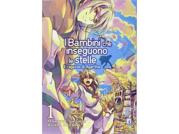 画像1: イタリア語で読む、新海誠の「星を追う子ども」1巻-3巻 【B1】