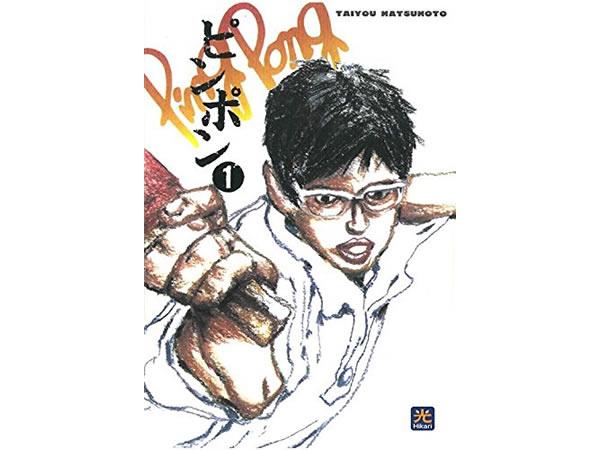 画像1: イタリア語で読む、松本大洋の「ピンポン」1巻-5巻 【B1】【B2】