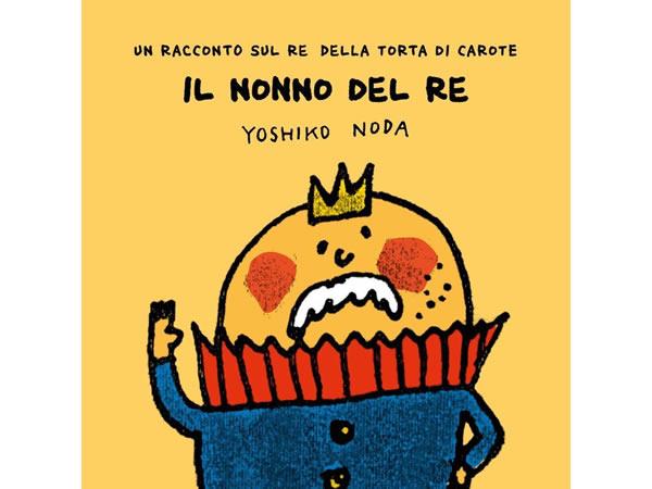 画像1: イタリア語で読む、のだよしこ(Yocci)の「Il nonno del Re」【A2】【B1】【B2】