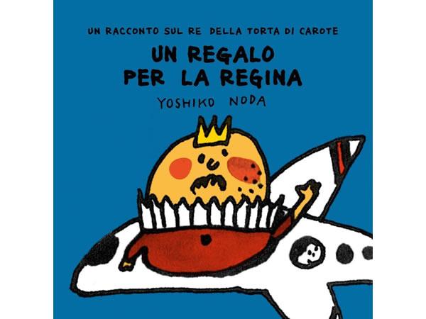画像1: イタリア語で読む、のだよしこ(Yocci)の「Un regalo alla Regina」【A2】【B1】【B2】