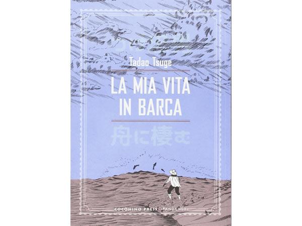 画像1: イタリア語で読む、つげ忠男の「舟に棲む」1巻、2巻【B1】